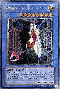 SOI-JP034 ULR 破滅の女神ルイン【遊戯王シングルカード】
