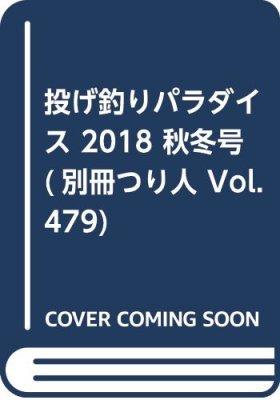 投げ釣りパラダイス 2018 秋冬号 (別冊つり人 Vol. 479)