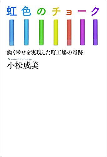 虹色のチョーク