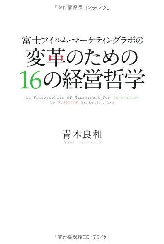 富士フィルム・マーケティングラボの変革のための16の経営哲学