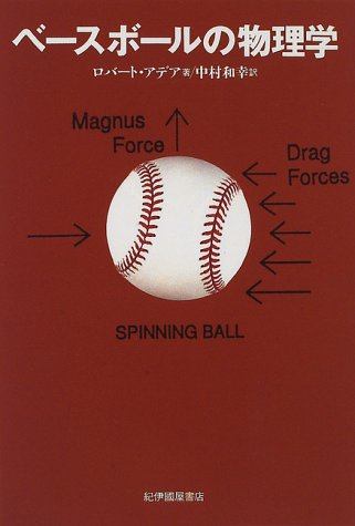 ベースボールの物理学