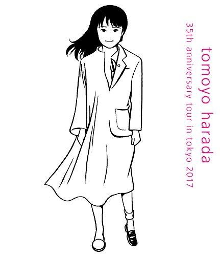 音楽と私~35周年アニバーサリー・ツアーin東京2017[Blu-ray]