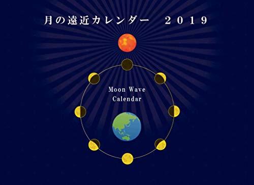 【2019年版】月の遠近カレンダー(B4サイズ)