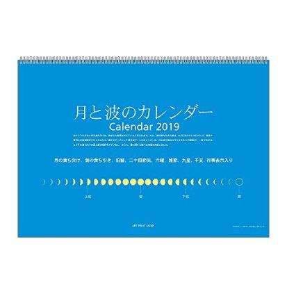 アートプリントジャパン 2019年 月と波のカレンダー カレンダー vol.147 1000101091