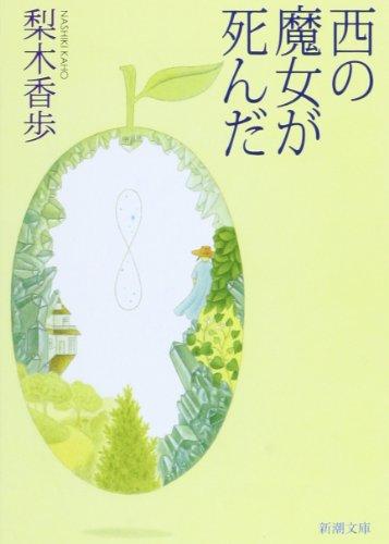 【Amazon.co.jp限定】 西の魔女が死んだ (特典:新潮文庫の100冊キュンタ 壁紙ダウンロード)