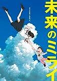 「未来のミライ」スタンダード・エディション [Blu-ray]