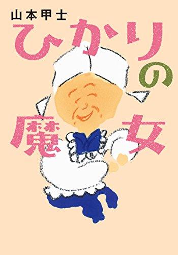 ひかりの魔女 (双葉文庫)