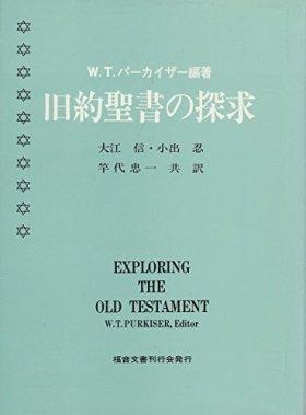 旧約聖書の探究 (1984年)