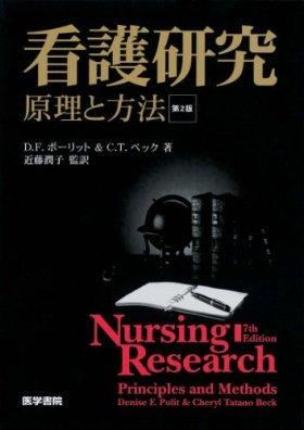 看護研究 第2版―原理と方法