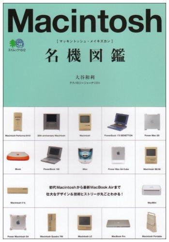 Macintosh名機図鑑 (エイムック 1512)