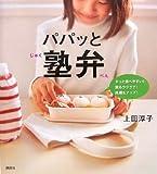 パパッと塾弁 (講談社のお料理BOOK)