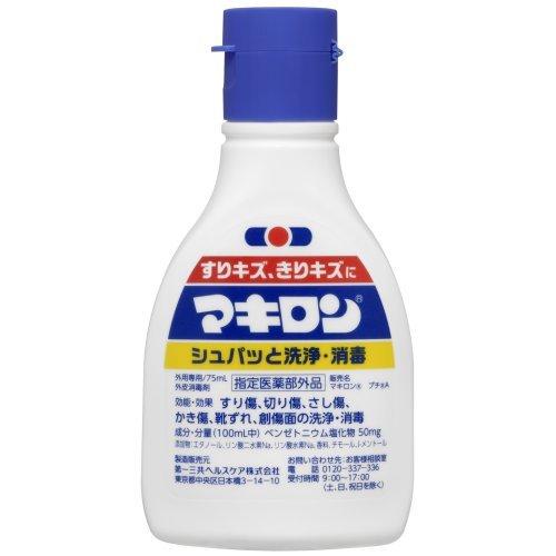 外皮消毒剤 マキロン 75ml [指定医薬部外品]