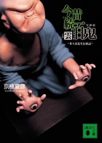 文庫版 今昔続百鬼 雲 〈多々良先生行状記〉 (講談社文庫)