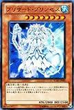 遊戯王カード 【 ブリザード・プリンセス [ウルトラ] 】 YG07-JP001-UR
