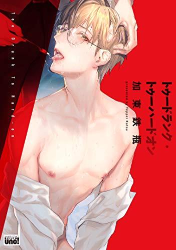トゥードランク・トゥーハードオン (バンブー・コミックス REIJIN uno!)