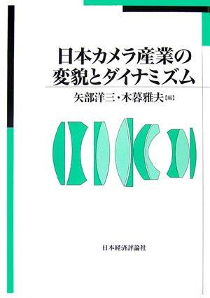 日本カメラ産業の変貌とダイナミズム
