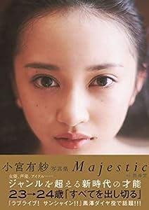 小宮有紗写真集 Majestic