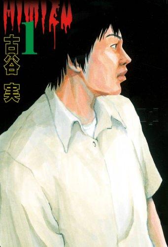 ヒミズ(1) (ヤングマガジンコミックス)
