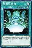 遊戯王カード 【念動収集機】 DE03-JP100-N ≪デュエリストエディション3 収録カード≫
