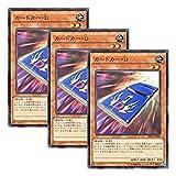 【 3枚セット 】遊戯王 日本語版 20AP-JP089 Cardcar D カードカー・D (ノーマル・パラレル)
