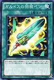 遊戯王OCG ガルドスの羽根ペン ノーマル GENF-JP058