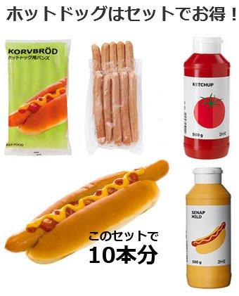 イケア ホットドッグセット 10本分セット(冷蔵発送)