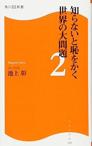 知らないと恥をかく世界の大問題2 角川SSC新書 (角川SSC新書)