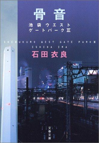 骨音―池袋ウエストゲートパーク3 (文春文庫)