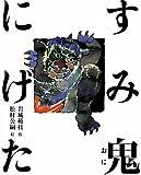 すみ鬼にげた (福音館創作童話シリーズ)