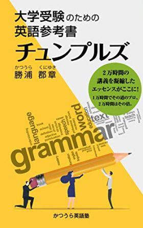 大学受験のための英語参考書 チュンプルズ: 大学受験のための英語参考書