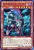 遊戯王カード 【D-HERO ダブルガイ】 DE01-JP008-N ≪デュエリストエディション1≫