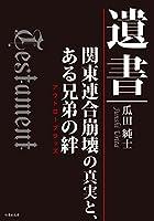 「遺書」 関東連合崩壊の真実とある兄弟の絆