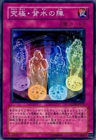 遊戯王 FOTB-JP052-N 《究極・背水の陣》 Normal