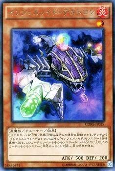 遊戯王OCG インフェルノイド・デカトロン レア CORE-JP039-R