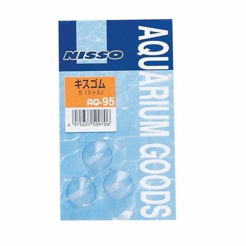 ニッソー AQ-95 キスゴムS (3ヶ入)