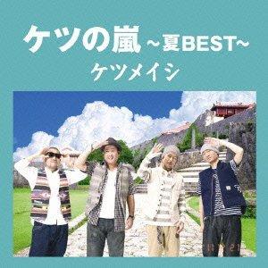 ケツの嵐~夏BEST~【応募券無し】(通常盤)