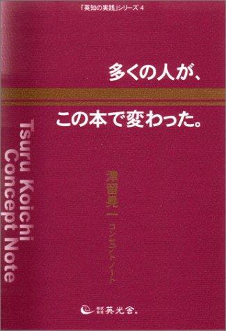 多くの人が、この本で変わった。―津留晃一コンセプトノート― (「英知の実践」シリーズ (4))