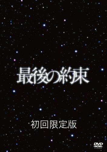 最後の約束 [初回限定版] [DVD]