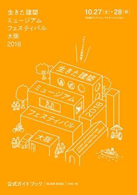 生きた建築ミュージアムフェスティバル大阪2018公式ガイドブック