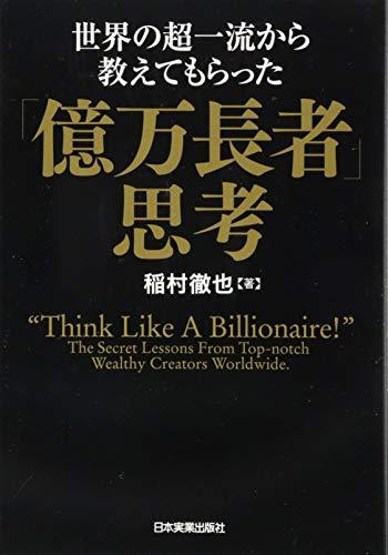 世界の超一流から教えてもらった「億万長者」思考 【要約・内容まとめ】世界の超一流から教えてもらった「億万長者」思考   / 稲村 徹也  感想・レビュー・評価 #億万長者 【目次】