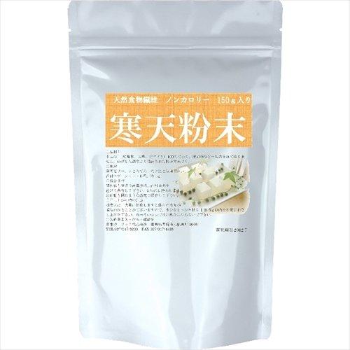 高純度国内製造 粉末寒天150g入り 天然食物繊維 粉寒天粉末ゼリー強度S-7