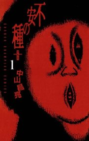 不安の種+(1) (少年チャンピオン・コミックス)