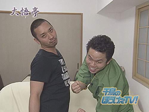 千鳥のぼっけぇTV! #58