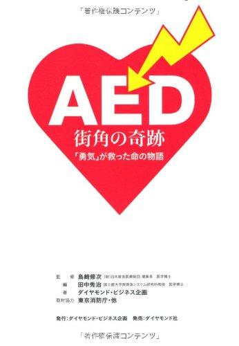 AED 街角の奇跡―「勇気」が救った命の物語