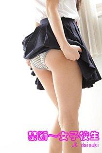 禁断~女子校生 内山加奈恵『JKだって気持ちいいよ♪』 (写メっ娘!コスっ娘!)