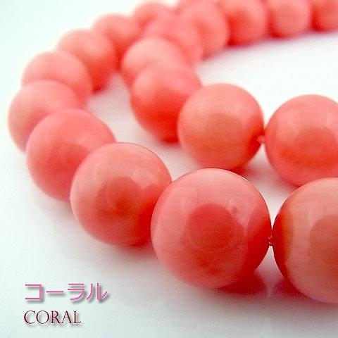 天然石 ビーズ 1連 コーラル(さんご)ピンク 丸玉 10mm