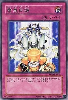 遊戯王/第6期/DP08-JP027 緊急同調 R