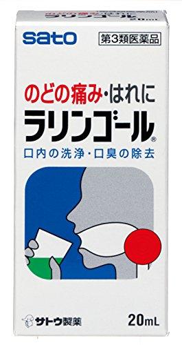【第3類医薬品】ラリンゴール 20mL