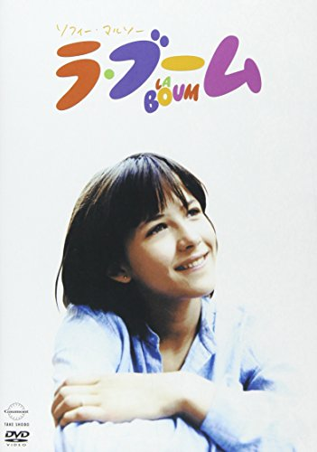 ソフィー・マルソー 「ラ・ブーム」 [DVD]
