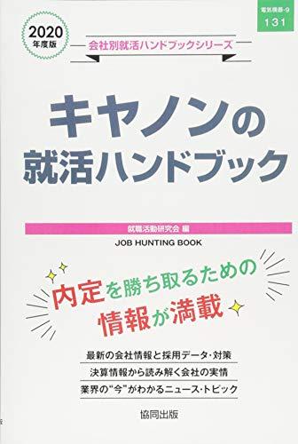 キヤノンの就活ハンドブック〈2020年度〉 (会社別就活ハンドブックシリーズ)